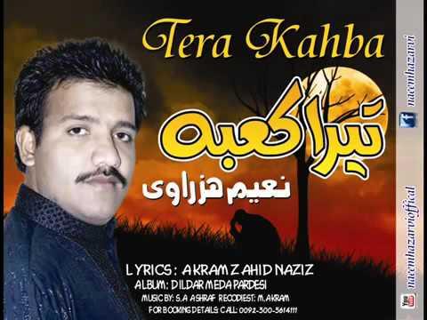 mera sohna dais hazara     Tera Kahba Urdu Ghazal Naeem Hazarvi