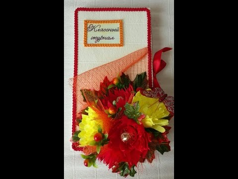 Подарок для учителя - классный журнал с конфетами\ Teacher Gift