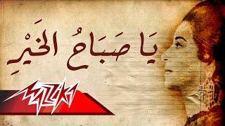 Ya Sabah El Khair - Umm Kulthum يا صباح الخير - ام كلثوم