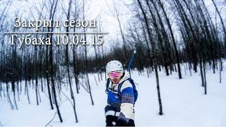 Закрыл сезон \ Губаха 10.04.15 \