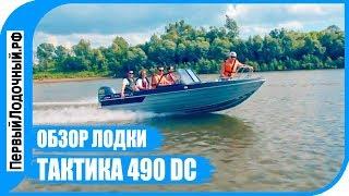 Моторная лодка ТАКТИКА 490 DC. Обзор алюминиевого катера (мотолодки) от ПервыйЛодочный.РФ
