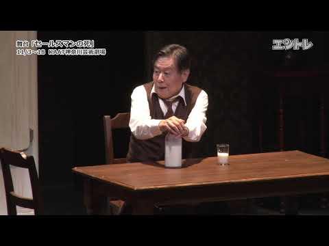 風間杜夫が出演する舞台「セールスマンの死」が11月3日(土・祝)からKAAT神奈川芸術劇場で開幕した。演出は長塚圭史。 http://entre-news.jp/2018/11/554...
