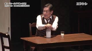 風間杜夫が出演する舞台「セールスマンの死」が11月3日(土・祝)からKA...