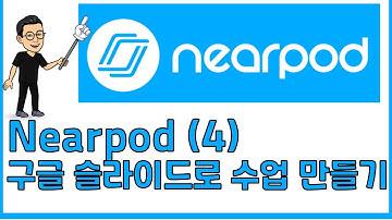Nearpod (4) 구글 슬라이드로 수업 만들기(각 활동 설명)