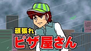 【秘密結社 鷹の爪GG】 #09 台風とピザ配達