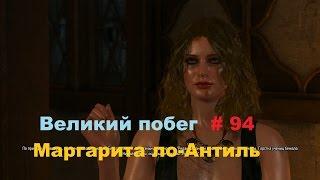Прохождение The Witcher 3: Wild Hunt Великий побег Маргарита ло-Антиль # 94