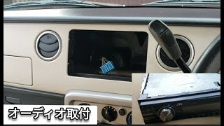 個人売買で買った車、オーディオ取付【スズキ ラパン】HE21S