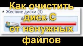 видео Как очистить диск C от ненужных файлов