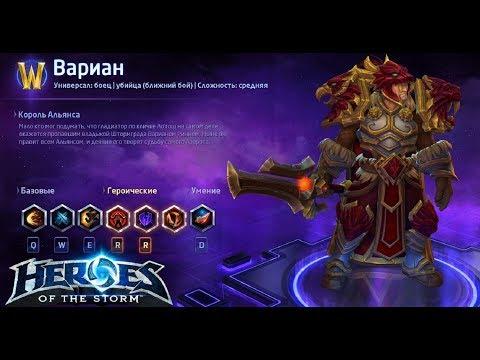 видео: heroes of the storm/Герои шторма. pro gaming. Вариан. dd билд.