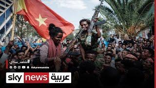 إثيوبيا..مظاهرات في أديس أبابا ضد استهداف المدنيين في تيغراي