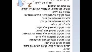 Урок иврита с Броней. Стихи о том, как быть родителями- вставьте пропущенные слова