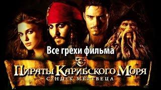 """Все грехи фильма """"Пираты Карибского моря: Сундук мертвеца"""""""