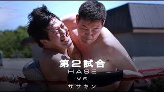 プロレスリングサッポロ 2018石狩大会 第2試合 HASE vs ササキン.