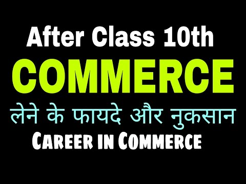 Commerce Subject After 10th Advantages & Disadvantages || Caree Counseling by Sunil Adhikari ||