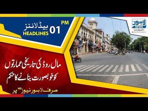 01 PM Headlines Lahore News HD - 17 July 2018