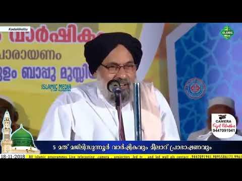 നസീഹത്ത് | ശൈഖുന ഏലംകുളം ബാപ്പു മുസ്ല്യാർ Naseehath | Shaikhuna Elamkulam Bappu Musliyar 18-11-2018