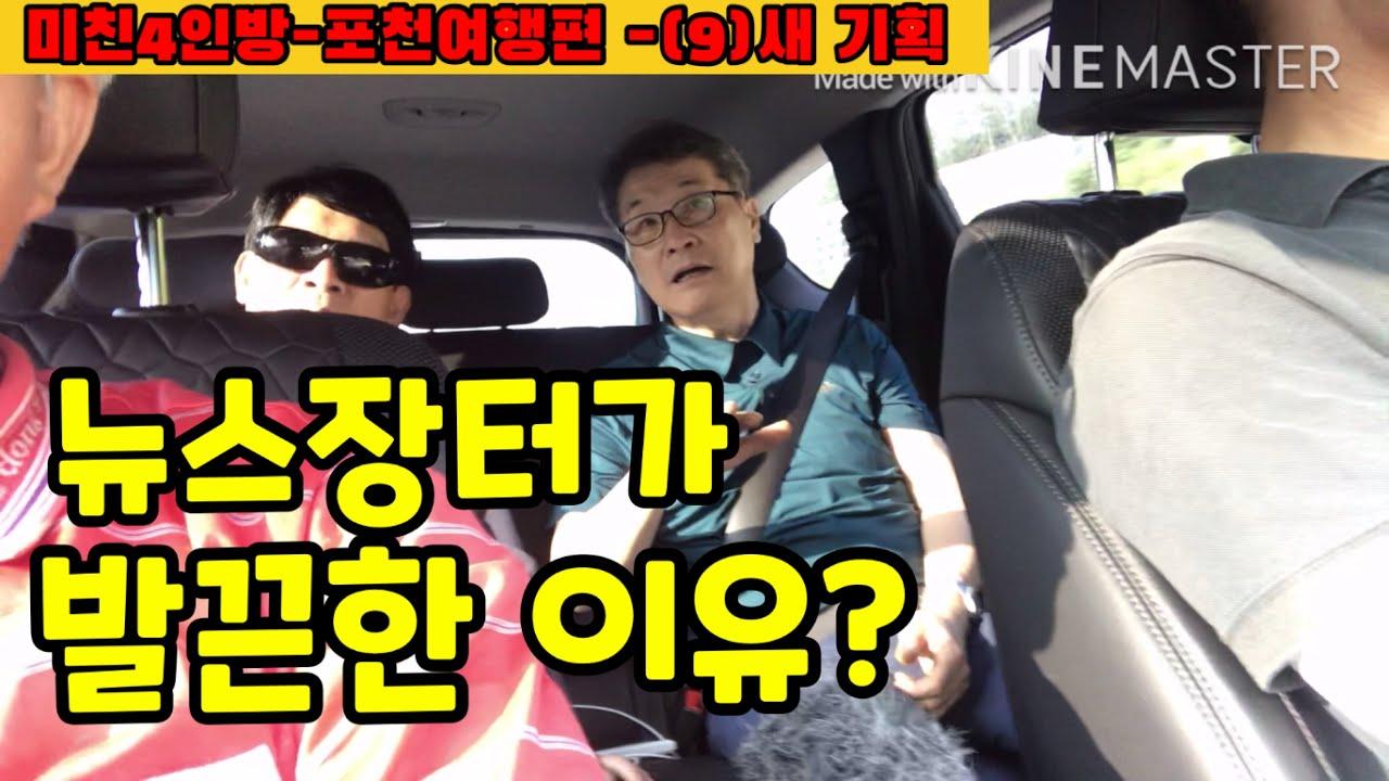 미스터트롯 임영웅 전문방송 '뉴스장터'가 발끈한 이유??  / 미친4인방-포천여행편- (9)귀향길 새로운 기획