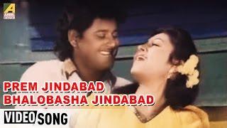 Prem Jindabad Bhalobasha Jindabad - Kumar Sanu & Sadhana Sargam - Maya Mamata