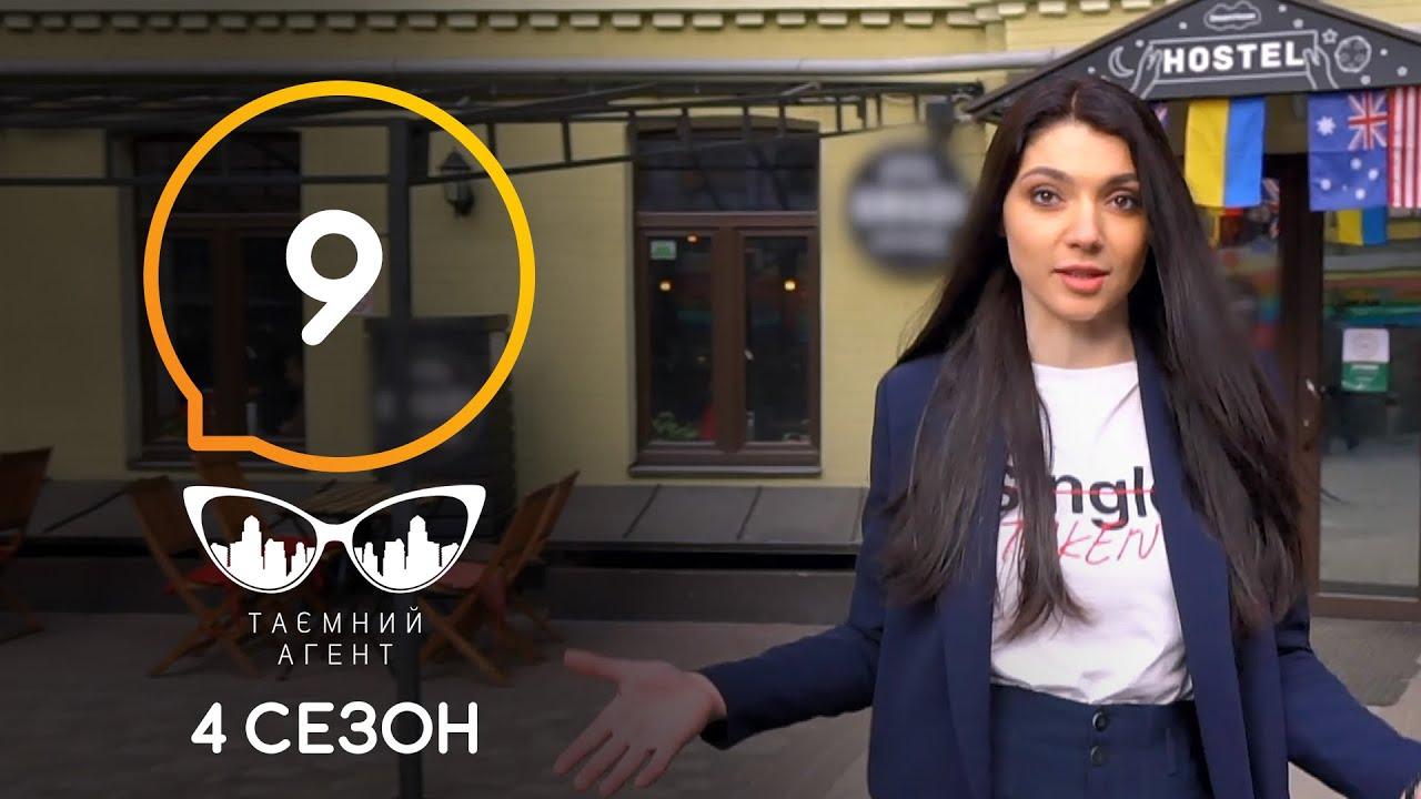 Тайный агент 4 сезон 9 выпуск от 06.07.2020  Хостелы