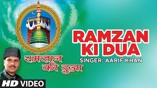 Waqya : Ramzan Ki Dua Full (HD) Songs || Aarif Khan, Sangeeta Pant || T-Series Islamic Music