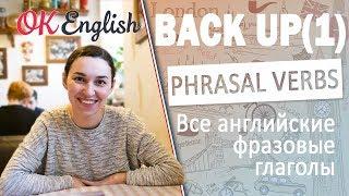 BACK UP (урок 1) - Английские фразовые глаголы | All English phrasal verbs