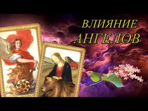 Таро Влияние Ангелов (INFLUENCE OF THE ANGELS Tarot) Старшие арканы и карты двора.