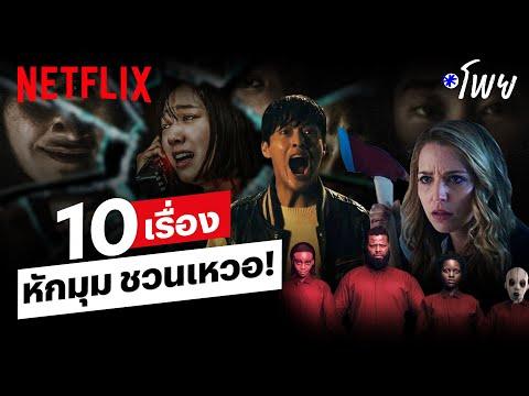 10 หนังซีรีส์ หักมุมชวนเหวอ! ถ้าแน่จริง ไม่กลัวสปอยล์ ต้องดู! | โพย Netflix | Netflix