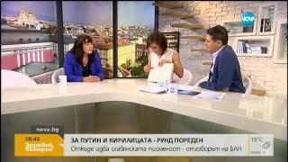 БАН: 150-годишен научен труд е установил, че кирилицата е създадена в България