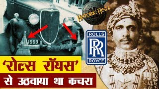 Rolls Royce Vs Indian King story in Hindi | Rolls Royce vs Jai Singh Story in hindi