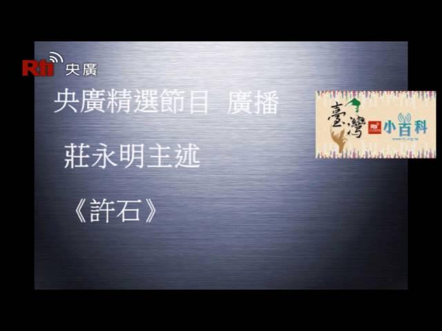 【央廣】臺灣小百科《許石》〈廣播)