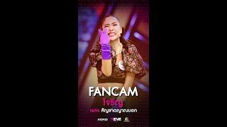 สัญชาตญาณบอก - โจริญ [FanCam] | 4EVE Girl Group Star