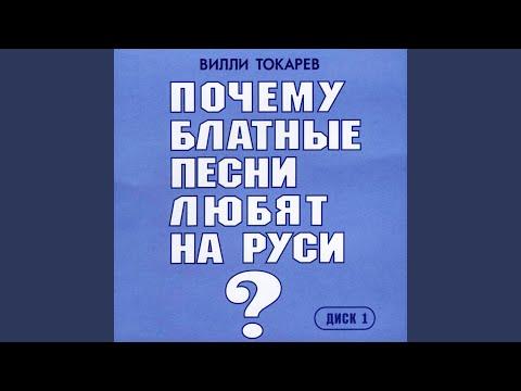 Pesnya Traktorista (Песня тракториста)