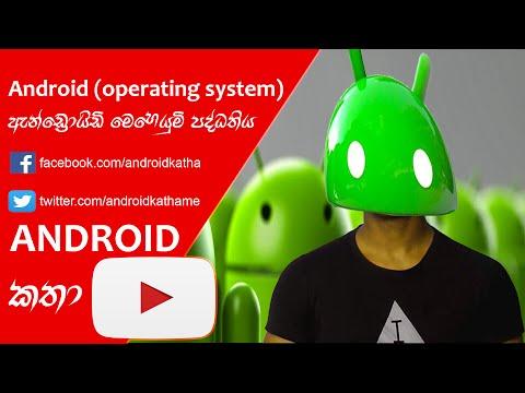 Android operating system - ඇන්ඩ්රොයිඩි මෙහෙයුමි පද්ධතිය