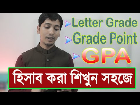 How to calculate GPA | HSC | SSC | JSC | GPA calculator