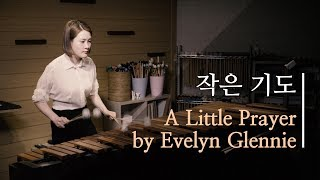 A Little Prayer (작은기도) by Evelyn Glennie - Miyoune Marimba(마림바)