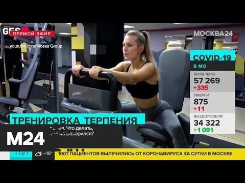 Многие клиенты фитнес-клубов остались без абонементов - Москва 24