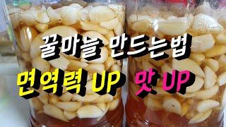 꿀마늘 만드는법 #꿀마늘효능# 통마늘 보관법  Maki…