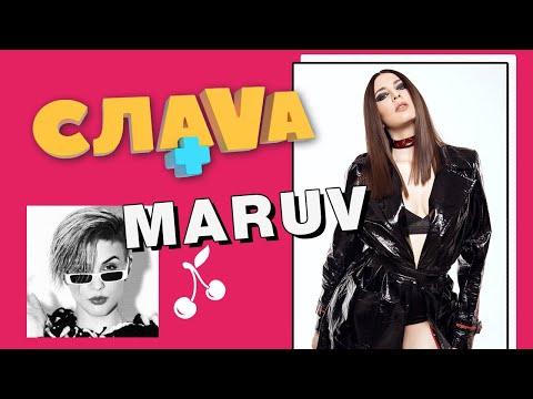 MARUV: О ЕВРОВИДЕНИИ, ТРЕХ СВОИХ АЛЬТЕР ЭГО И ЛГБТ-КОМЬЮНИТИ | СЛАВА+