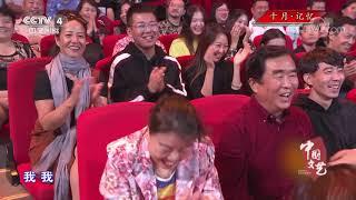 《中国文艺》 20191004 十月·记忆  CCTV中文国际