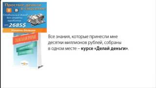 Моя методика как заработать 100000 рублей за месяц