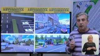 Понятие «главная дорога» (с сурдопереводом от Центральной автошколы Москвы)