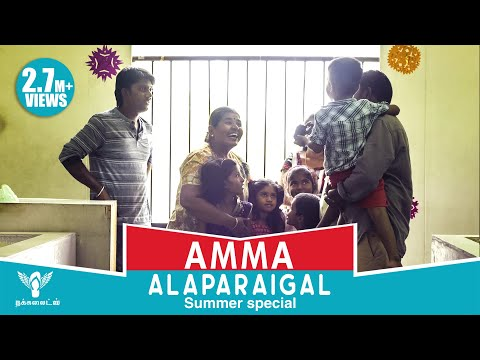 Amma Alaparaigal - Summer Special - Happy Mother's Day - Nakkalites
