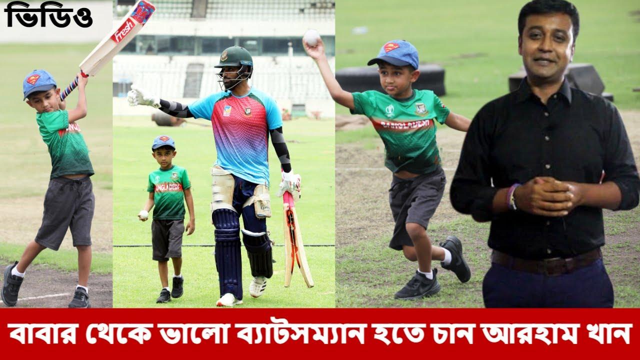 ওহ্ মাই গুডনেস!বাঁহাতি তামিমের ডানহাতি ছেলের ব্যাটিং দেখলে চমকাবেন।tamim son net bating practice