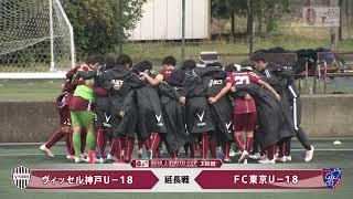 2018年10月27日(土)に行われたJユースカップ 3回戦 神戸U-18vsFC...