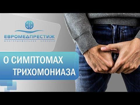 Лечение и симптомы трихомониаза