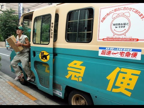 Parcel Delivery in Japan Japanology     ヤマト