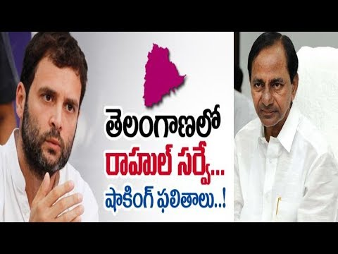 Rahul Survey in Telangana Politics, Shocking results to TRS, CONGRESS, TDP || 2day 2morrow