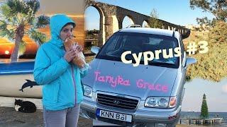 Зимний Кипр. Часть #3. Как дешево отдохнуть!(Пришлось видео перезалить. Всем привет! Это мое третье видео из путешествия на остров Кипр. Очень надеюсь..., 2016-11-12T20:40:41.000Z)