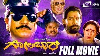 Golibar -- ಗೋಲಿಬಾರ್  Kannada Full HD Movie FEAT.Devaraj, Arundathi Nag