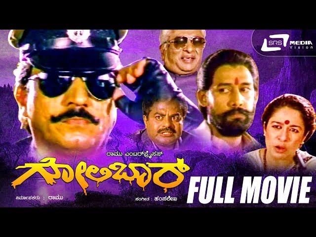 Golibar -- ???????? |Kannada Full HD Movie|FEAT.Devaraj, Arundathi Nag
